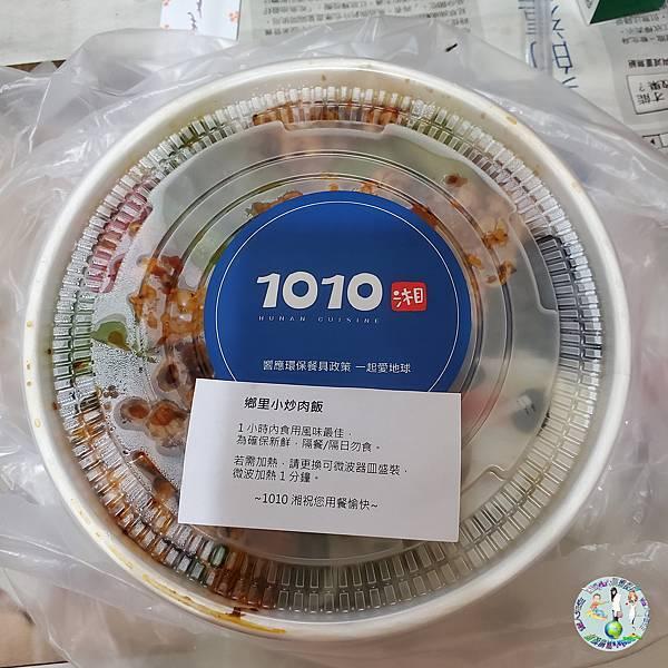 (2021年)1010湘外帶外送餐盒(台北市外帶外送美食)_007.jpg