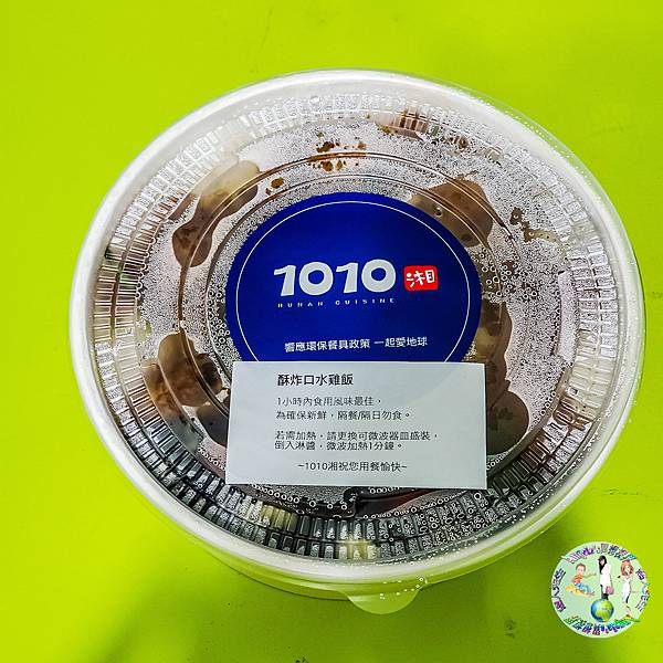 (2021年)1010湘外帶外送餐盒(台北市外帶外送美食)_023.jpg