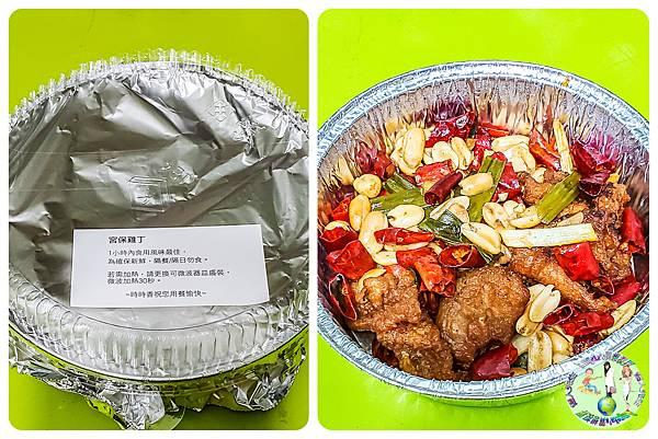 (2021年)1010湘外帶外送餐盒(台北市外帶外送美食)_027.jpg