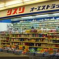 日本藥妝店-神戶篇200904271.JPG