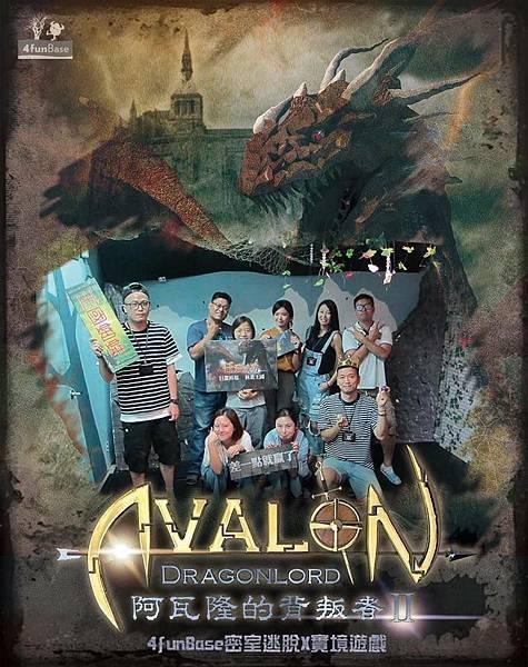 20170916-阿瓦隆的背叛者.jpg