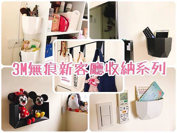 3M無痕新客廳收納系列商品