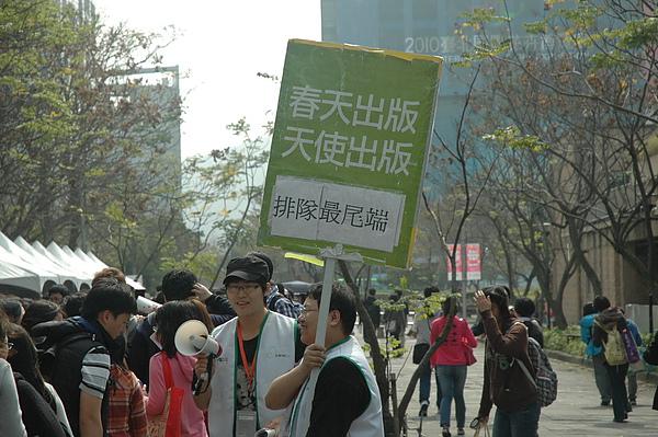 2011台北國際書展-10
