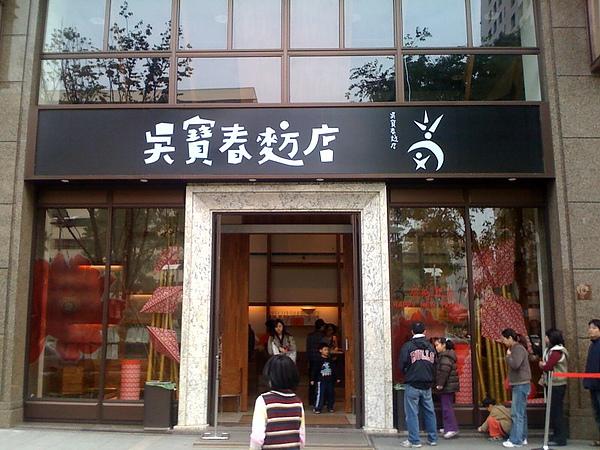 吳寶春麵包-1