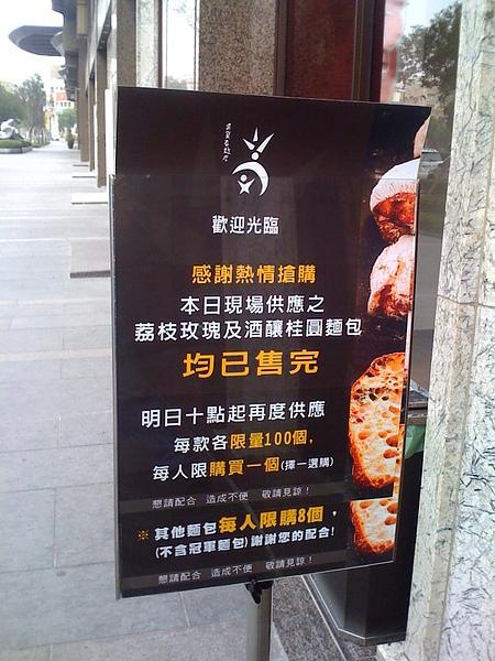 吳寶春麵包-4