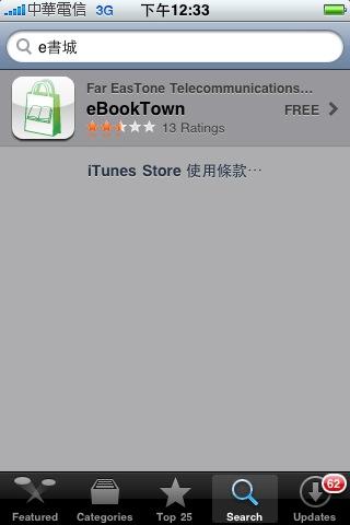 iPhone電子書-2