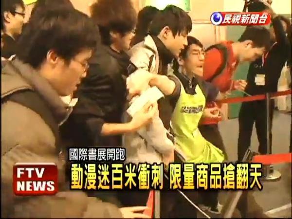 2011台北國際書展-1