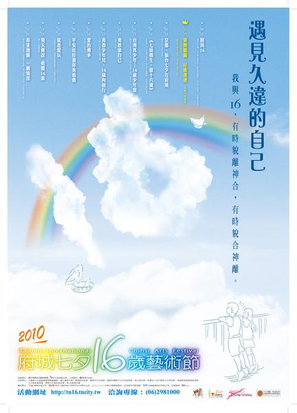 七夕海報製作[1].jpg
