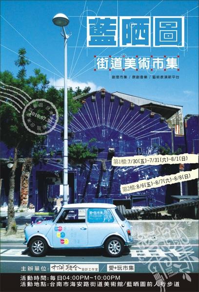 藍晒圖街道美術市集海報