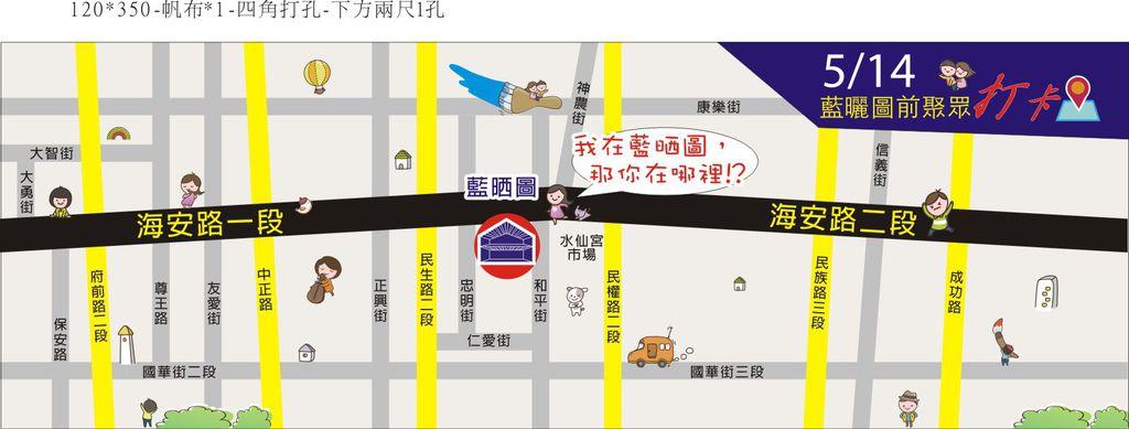藍晒地圖.jpg