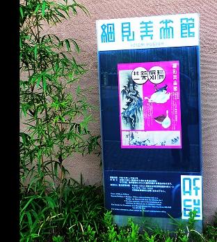 細見美術館.jpg