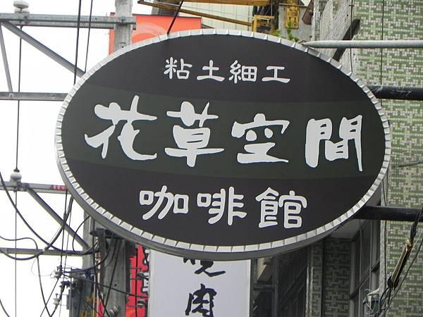 花草空間_粘土細工咖啡館001
