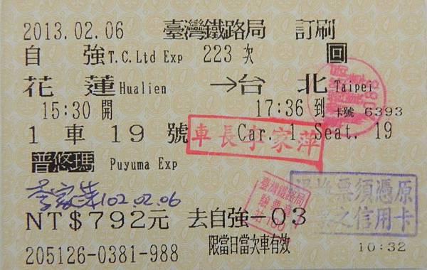 普悠瑪號首航車票002