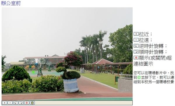 360度校園虛擬實境製作