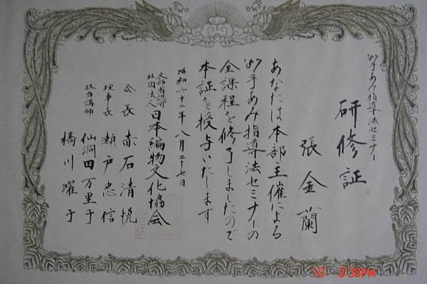 1987赴日研修証書.jpg
