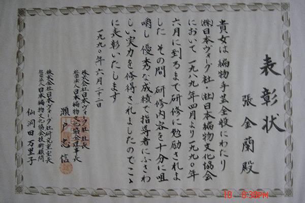 1990年留日研修成績優良獎狀.jpg