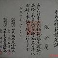 手編織最高級(師範科)証書.jpg