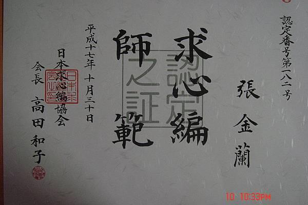 求心編最高級(師範科)証書.jpg