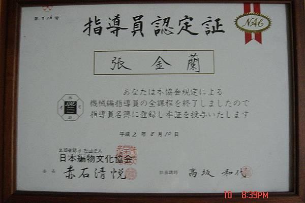 機器編織研究班証書.jpg