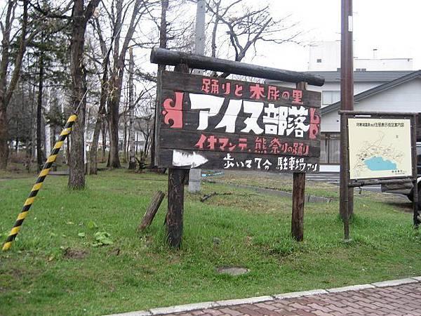 阿寒湖附近凌晨的街景【日本凌晨4點天就亮了】(2).jpg