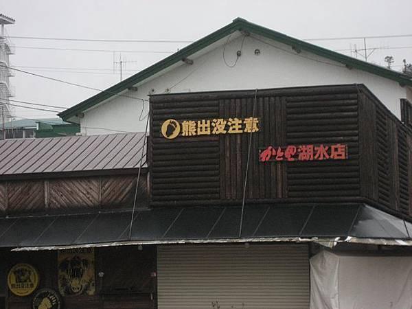 阿寒湖附近凌晨的街景【日本凌晨4點天就亮了】(5).jpg
