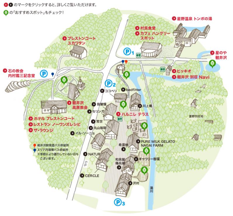 輕井澤3.png