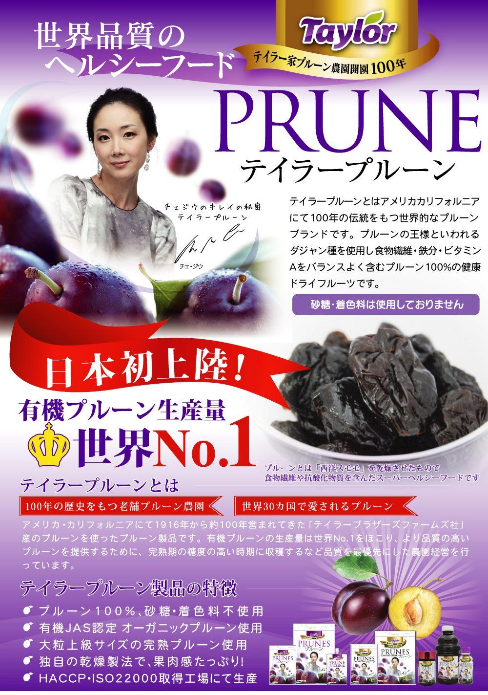 prune_000-vert