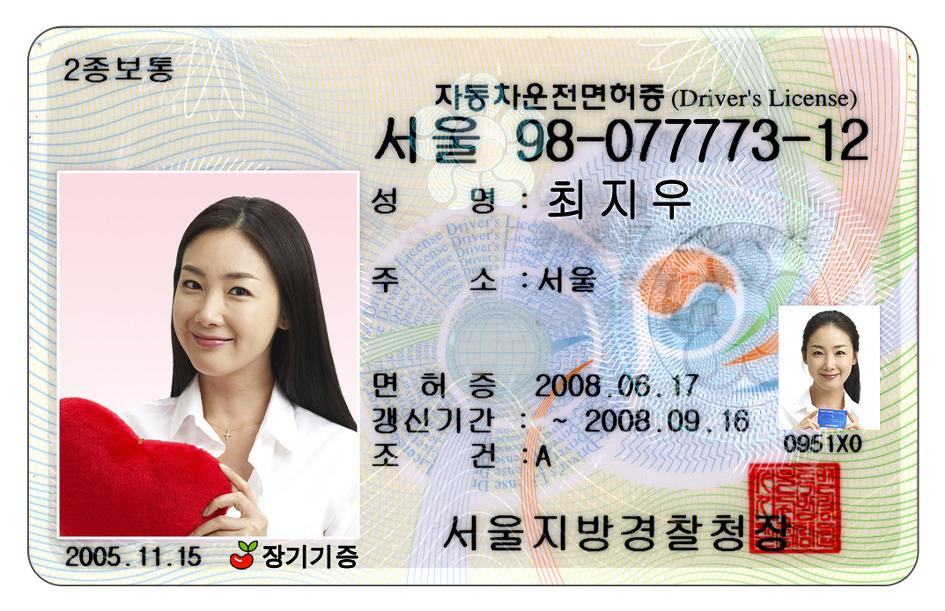 운전면허증-작성샘플