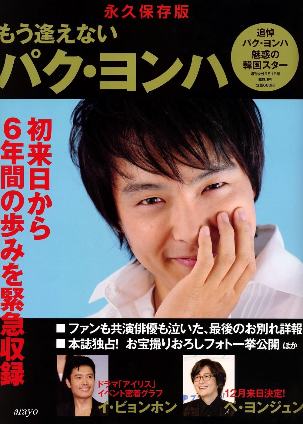 2010.July.週刊女性增刊