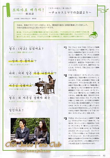 K-TVmook21-vol31-18.jpg