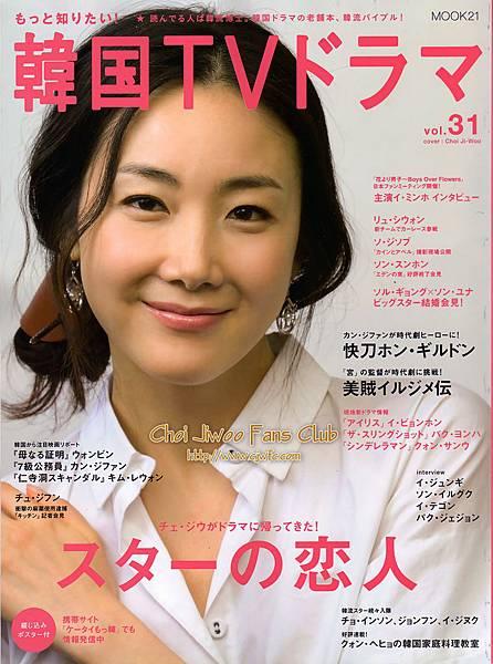 K-TVmook21-vol31-01.jpg