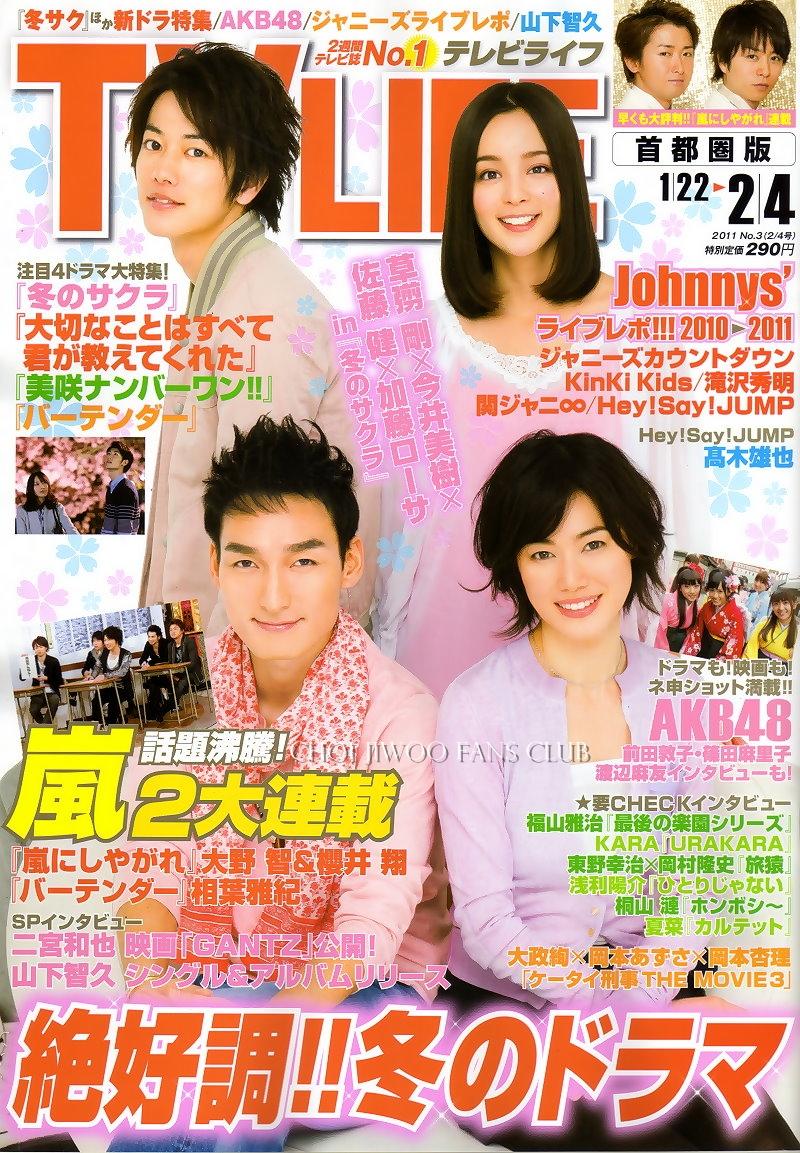 20110204TVLife01.jpg