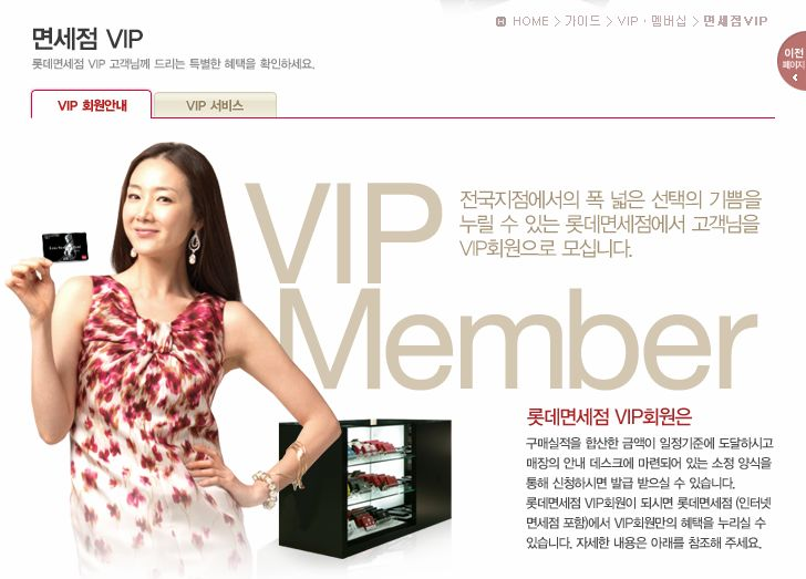 lotte-VIP.jpg