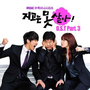 윤상현 - 지고는 못 살아 OST Part.3 (MBC 수목드라마) - 1 - 정든거 아시나요