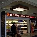 34_2008042703_桃園機場.JPG