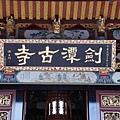 劍潭古寺 (26).JPG