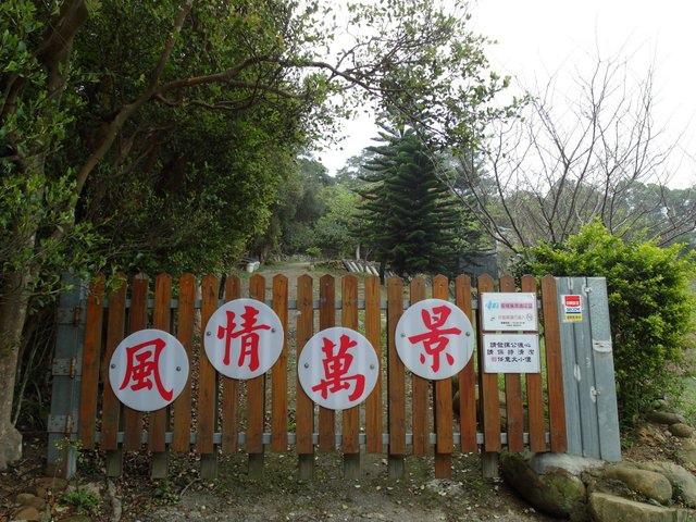 飛鳳山 (58).JPG