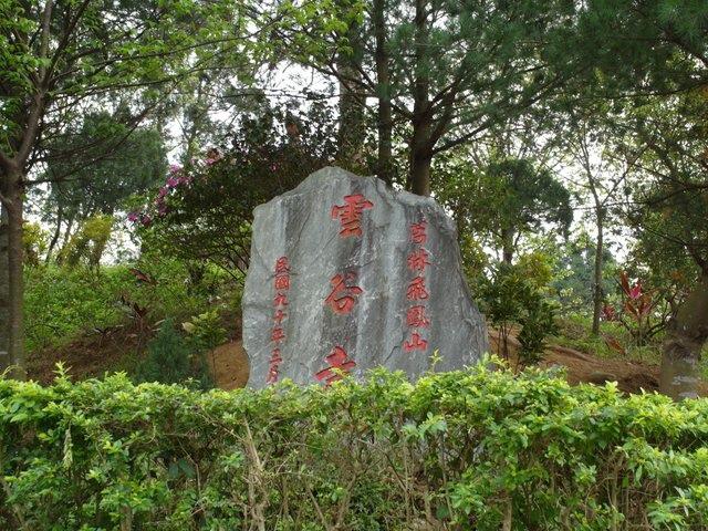 飛鳳山 (168).JPG