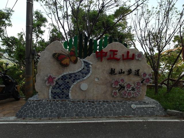 中正山 (201)