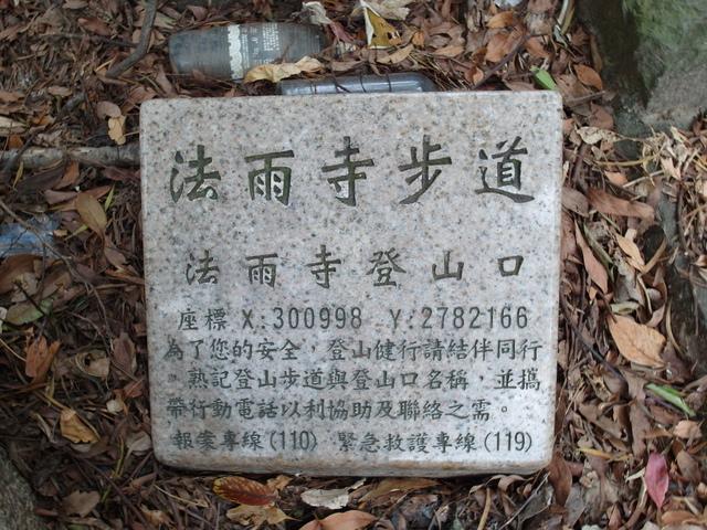 法雨寺步道 (21).JPG