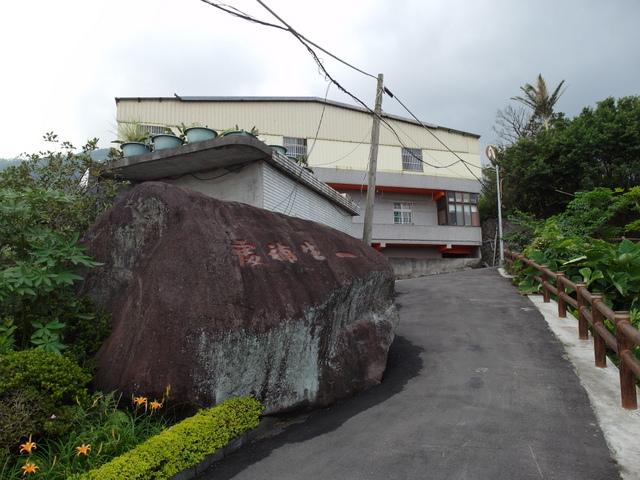 法雨寺步道 (33).JPG