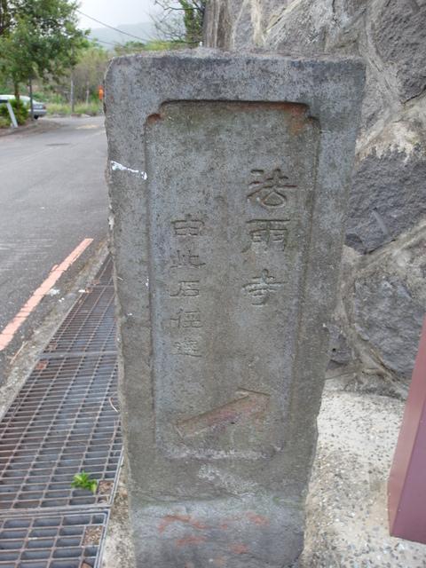 法雨寺步道 (99).JPG