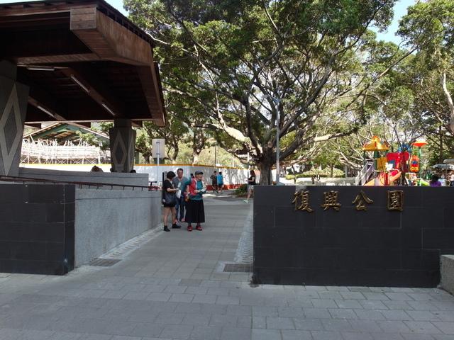 復興公園 (1).JPG