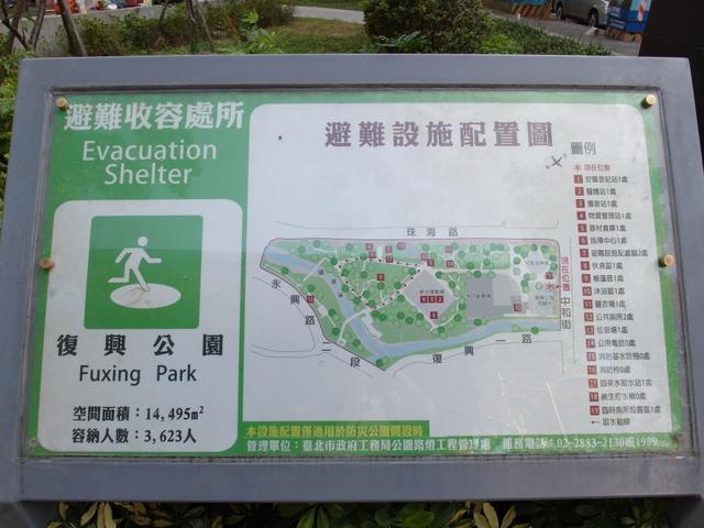 復興公園 (49).JPG