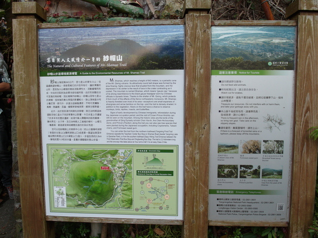 紗帽山 (5).JPG