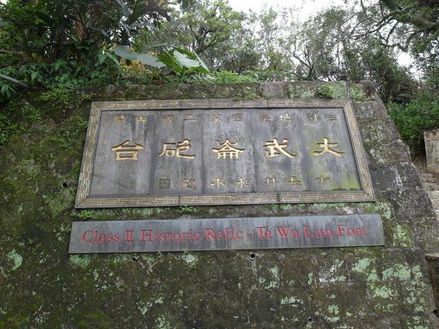 大武崙山 (17).jpg
