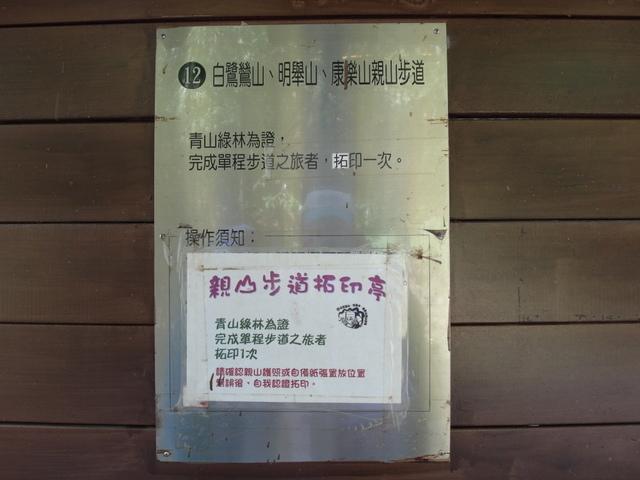明舉山 (69).JPG