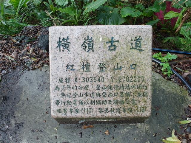 橫嶺古道 (15).JPG