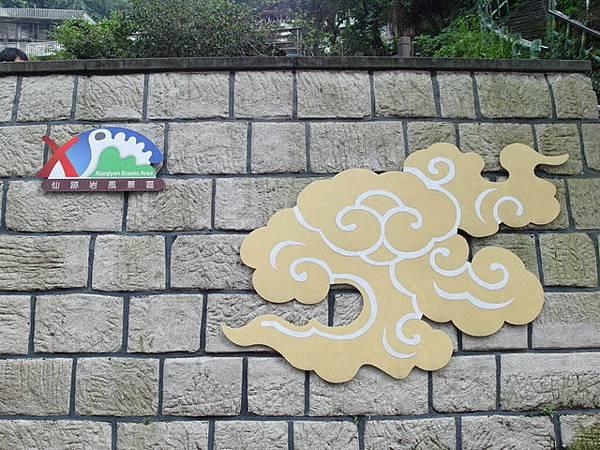 仙跡岩 (1).JPG