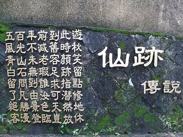 仙跡岩 (5).JPG